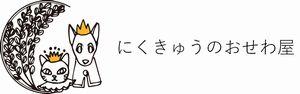にくきゅうのおせわ屋